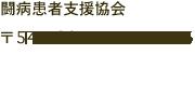NPO法人闘病患者支援協会 〒541-0054 大阪市中央区南本町2-4-6 日宝本町ビル403 電話:06-6946-0846